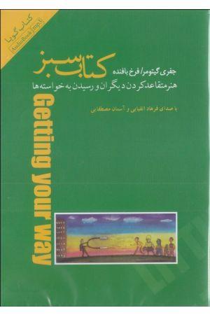Ketab-e Sabz-e Honar-e Moteghaed Kardan (MP3)