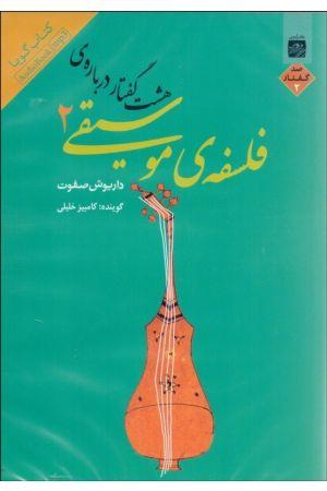 Hasht Goftar Darbareh-ye Moosighi 2 (MP3)