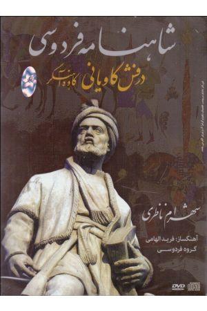 Shahnameh Ferdosi (Derafsh-e Kavian- Kaveh Ahangar) CD