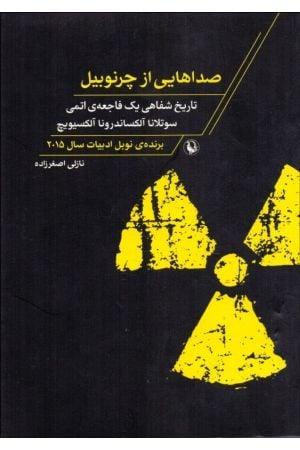 Sedahaii Az Charnobyl