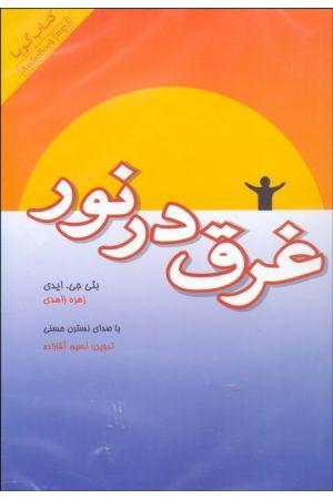 Ghargh Dar Nour(MP3)