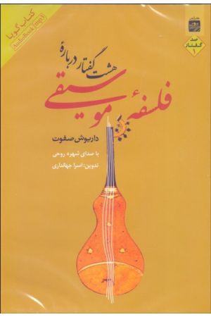 Hasht Goftar Darbareh-ye Moosighi 1 (MP3)