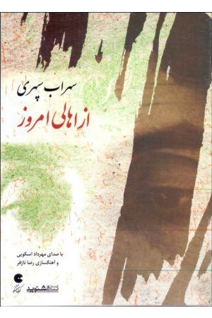 Az Ahali-e Emrooz(MP3)