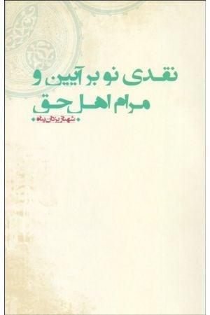 Naghdi Noe Bar Ayin Va Maram-e Ahl-e Hagh