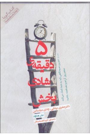 5 Dagheeghe Shady Bakhsh(MP3)