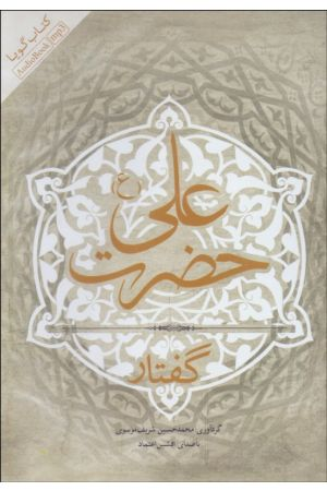 Goftar-e Hazrat-e Ali (MP3)