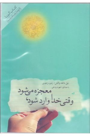Vaghti Khoda Vared Mishavad Mojezeh Mishavad (MP3)