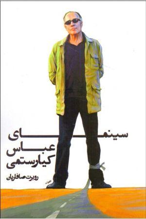 Sinemay-e Abbas Kiarostami