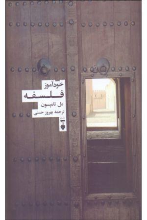 Khod Amouz-e Falsafeh