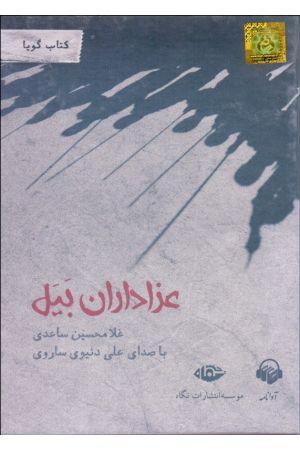 Azadaran-e Bayal (MP3)