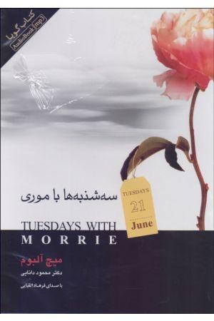 Seshanbeha Ba Morrie (MP3)