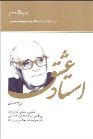 Ostad-e Eshgh (Zendeghi-e Mahmood Hesabi)