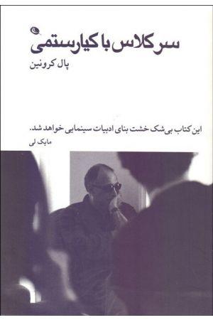 Sar-e Class Ba Kiarostami