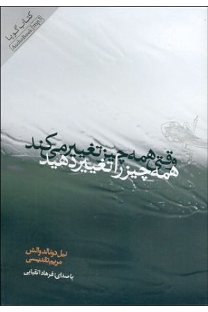 Vaghti Hameh Chiz ra Tagheer Dahid(MP3)