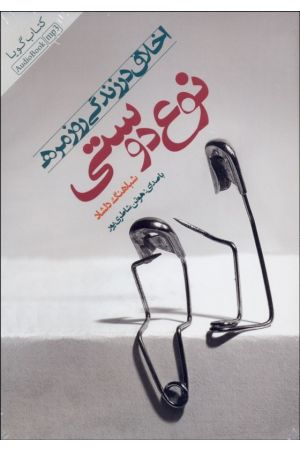 Nowdoosti (MP3)