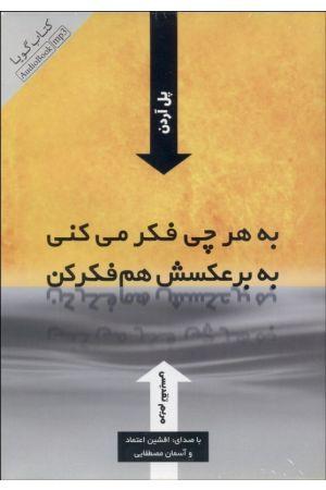 Be Har Chi Fekr Mikoni Be Bar AXSASH Ham Fekr Kon(MP3)