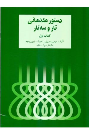 Dastoor Moghadamati Tar va Setar (Volumes 1&2)