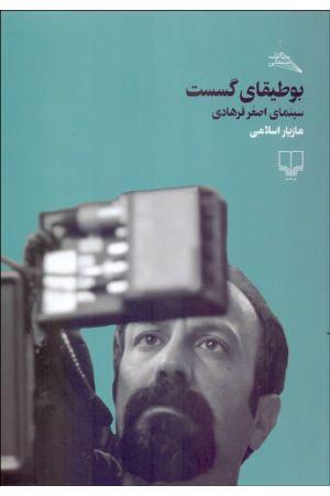 Boutighay-e Gosast (Sinemay-e Asghar Farhadi)