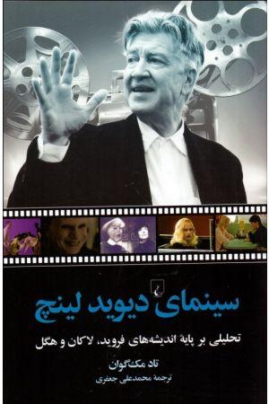 Cinemay-e David Lynch