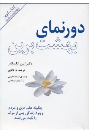 Doornamay-e Behesht-e Barin(MP3)