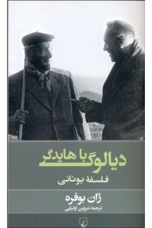 Dialogue Ba Heidegger (Falsafeh Younani)