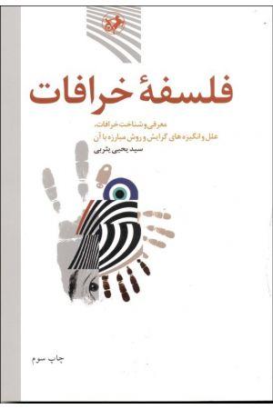 Falsafeh Khorafat