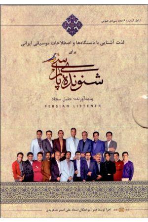 Amoozesh-e Moghadamati Radif va Dastgahay-e Mousighi Irani (MP3)