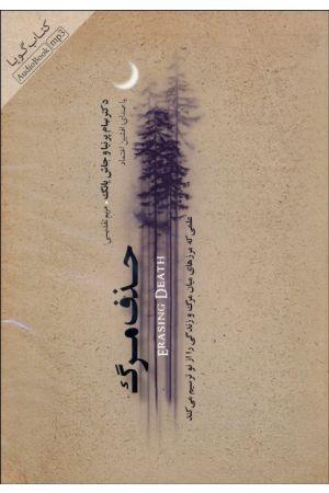 Hazf-e Marg(MP3)