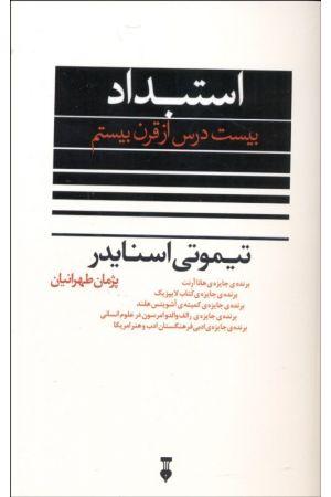 Estebdad ( 20 Dars Az Gharn-e  Bistom)