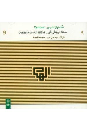 Bazghasht  Be Asl-e Khod (Tak Navazi Tanbur  Ostad Elahi)