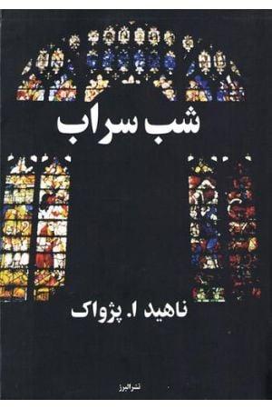 Shab-e Sarab