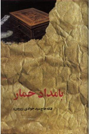 Bamdad-e Khomar