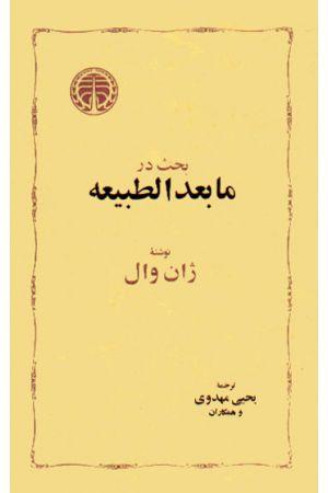 Bahs dar Mabad-ol Tabieh