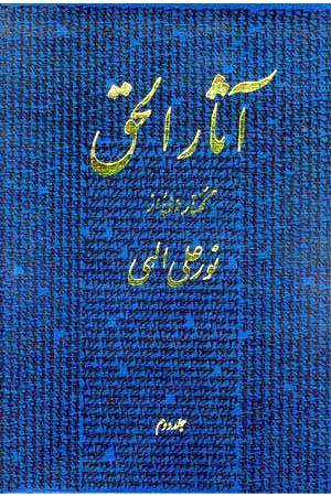 Asar ol-Haqq Vol. II