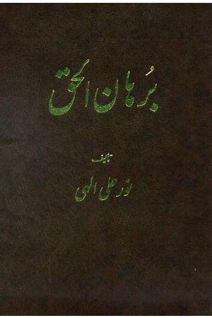 Borhan-ol-Haqq - smaller edition