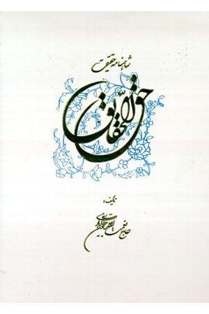 Shahnameh Haghighat