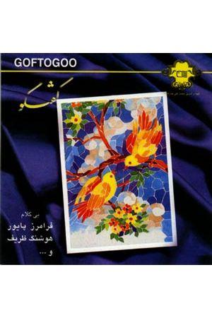 Goftegoo