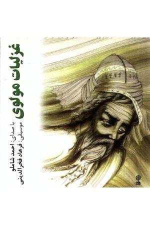 Ghazaliat Molavi