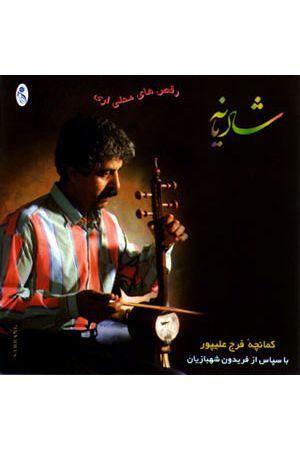 Shadiyaneh