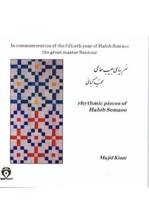 Zarb-hayeh Habib Somaee