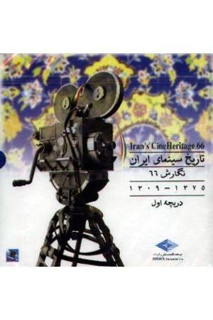 Tarikh Cinema Iran 66
