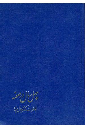 Chehel Sal Dar Sahneh (Vol. II)