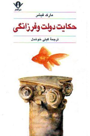 Hekayat Dolat va Farzanegi