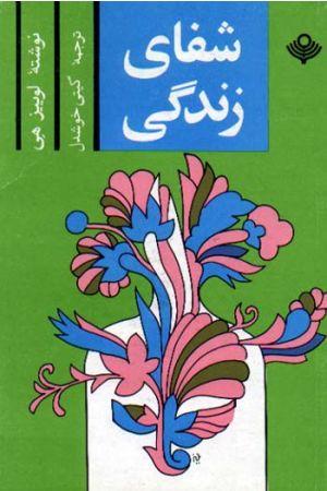 Shafa-ye Zendegi