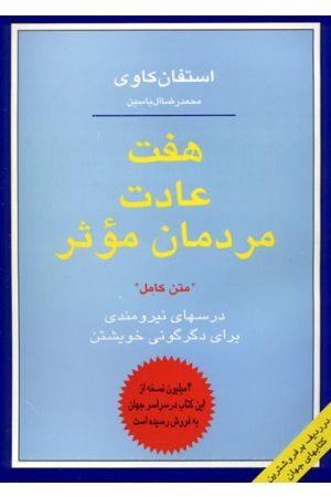 Haft Adat-e Mardoman-e Moasser