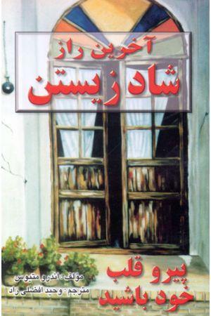 Akhareen Raz-e Shad Zeestan