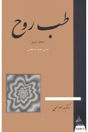 Teb-e Rouh