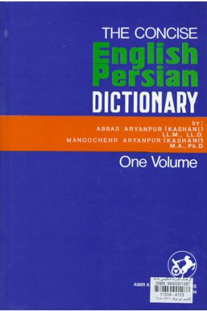 The Concise English-Persian Dictionary