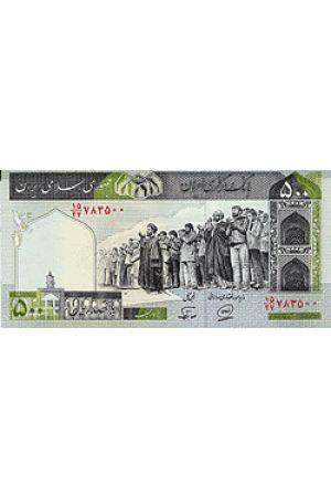 Islamic Republic of Iran 500 Rial Bill.