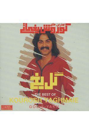 Behtarin-haye Koroush Yaghmaie